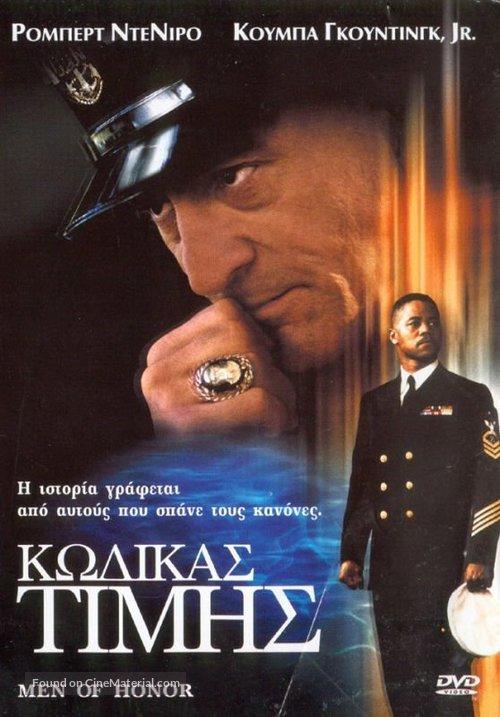 Men Of Honor - Greek Movie Cover