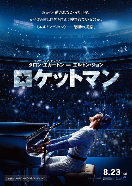 Rocketman - Japanese Movie Poster