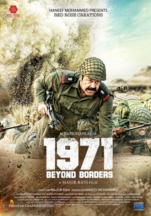 1971: Beyond Borders - Lebanese Movie Poster