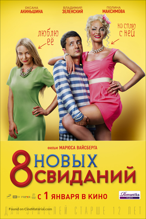 8 novykh svidaniy - Russian Movie Poster
