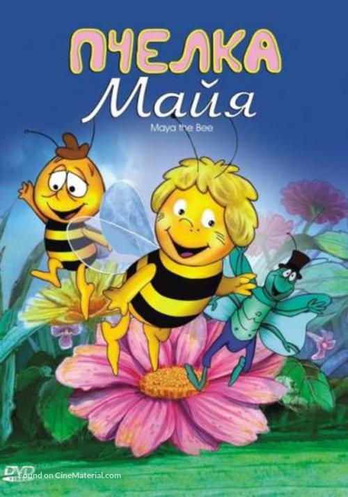 """Mitsubachi Maya no boken"" - Russian Movie Cover"
