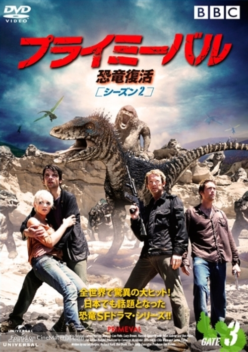 """""""Primeval"""" - Japanese DVD movie cover"""