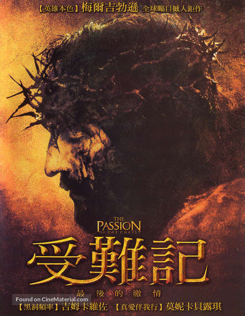 The Passion of the Christ - Chinese Movie Poster