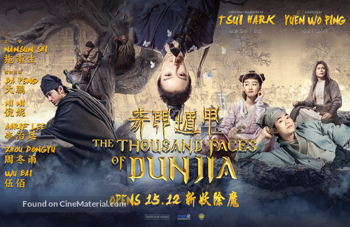 Qi men dun jia / The Thousand Faces of Dunjia (2017)