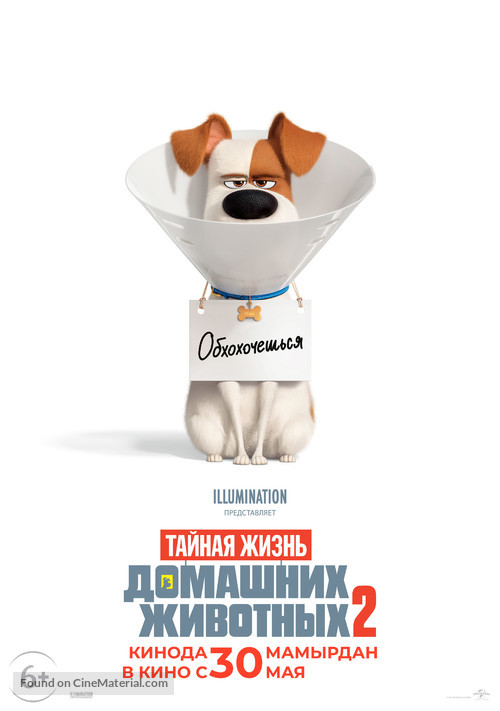 The Secret Life of Pets 2 - Kazakh Movie Poster