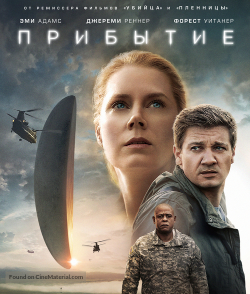 Arrival - Russian Movie Cover