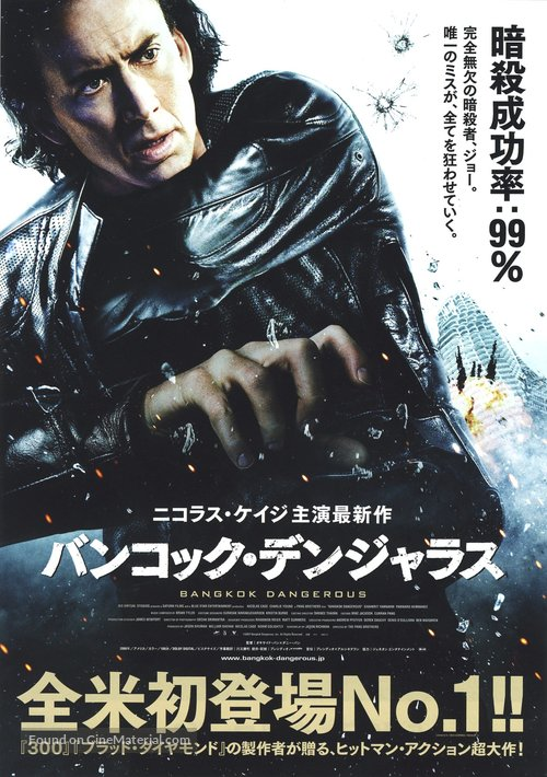 Bangkok Dangerous - Japanese Movie Poster