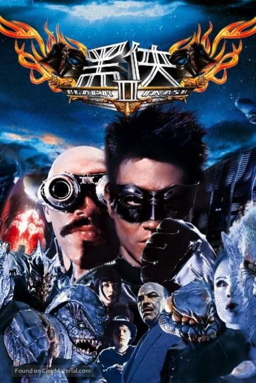 Black Mask 2: City of Masks - Hong Kong poster