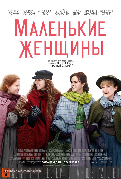 Little Women - Kazakh Movie Poster