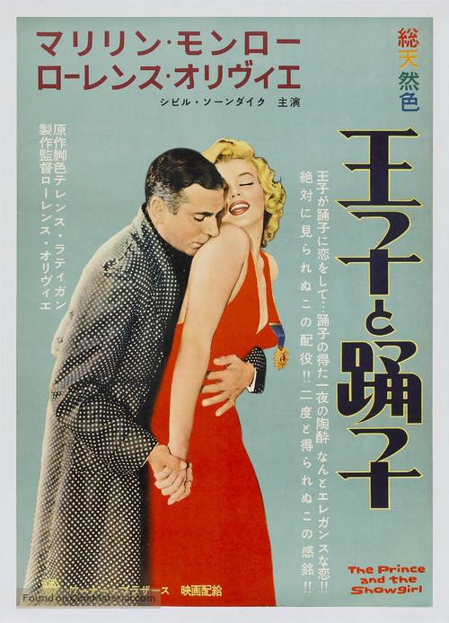 The Prince and the Showgirl - Japanese Movie Poster