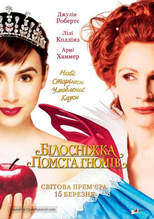 Mirror Mirror - Ukrainian Movie Poster