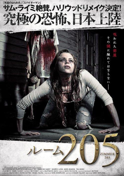 205 - Zimmer der Angst - Japanese Movie Cover