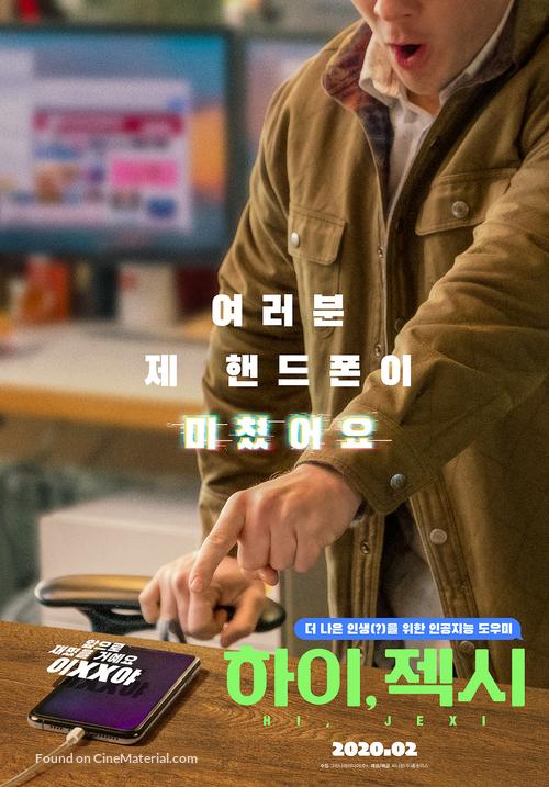 Jexi - South Korean Movie Poster