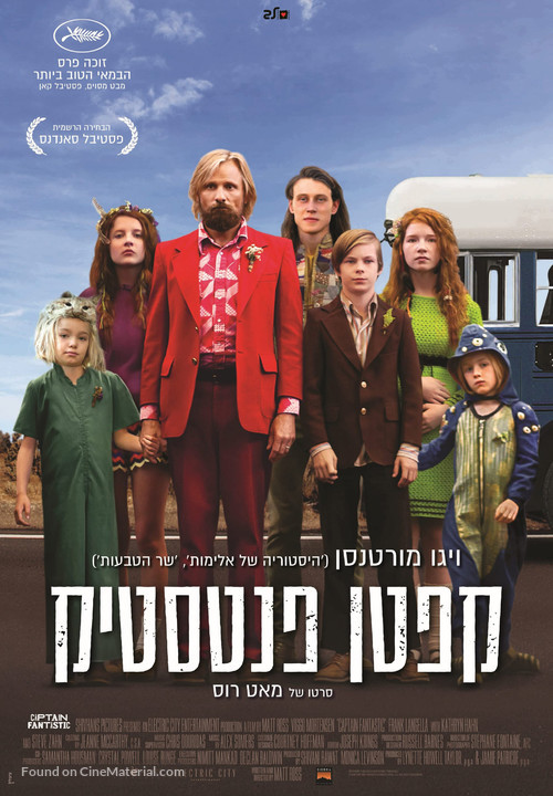 Captain Fantastic - Israeli Movie Poster