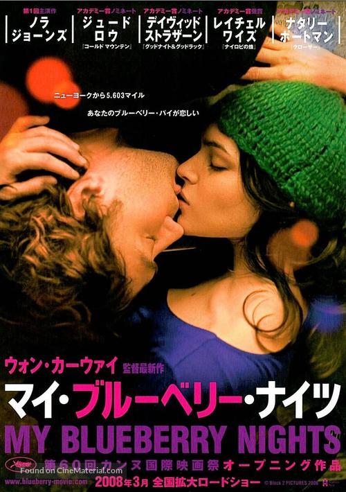 My Blueberry Nights - Japanese Movie Poster