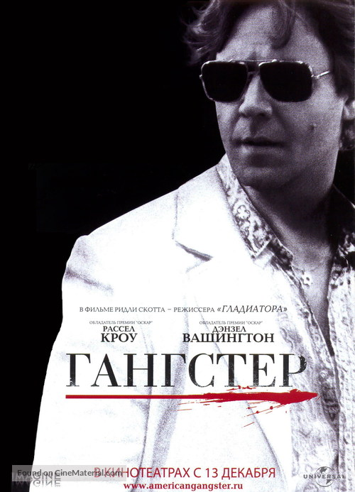 American Gangster - Russian Movie Poster