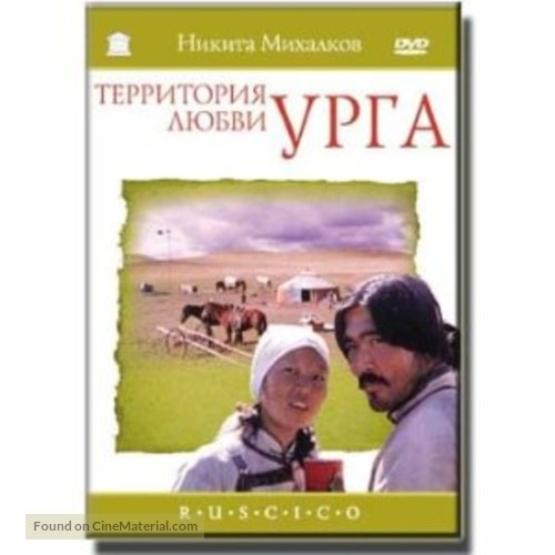 Urga - Russian DVD movie cover