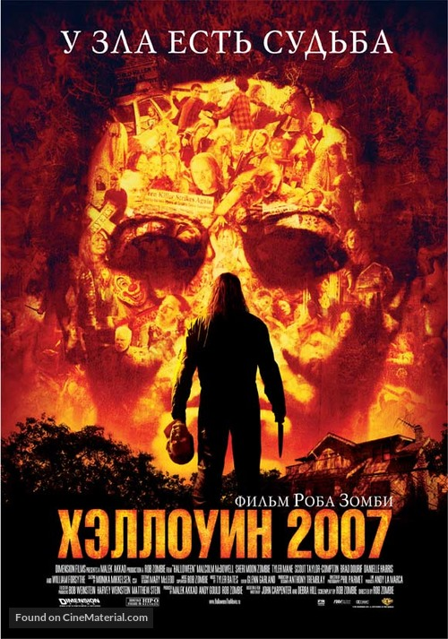 Halloween - Russian Movie Poster