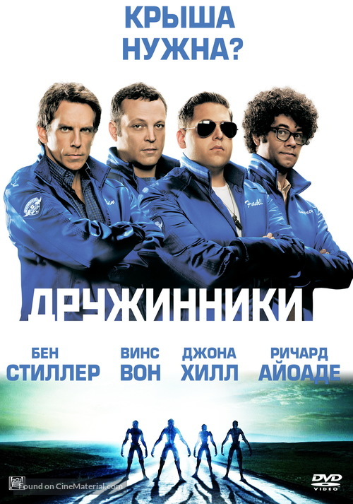 The Watch - Russian DVD movie cover