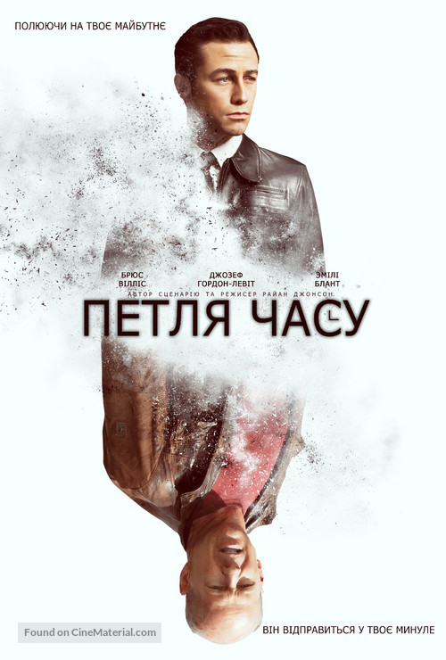 Looper - Ukrainian poster