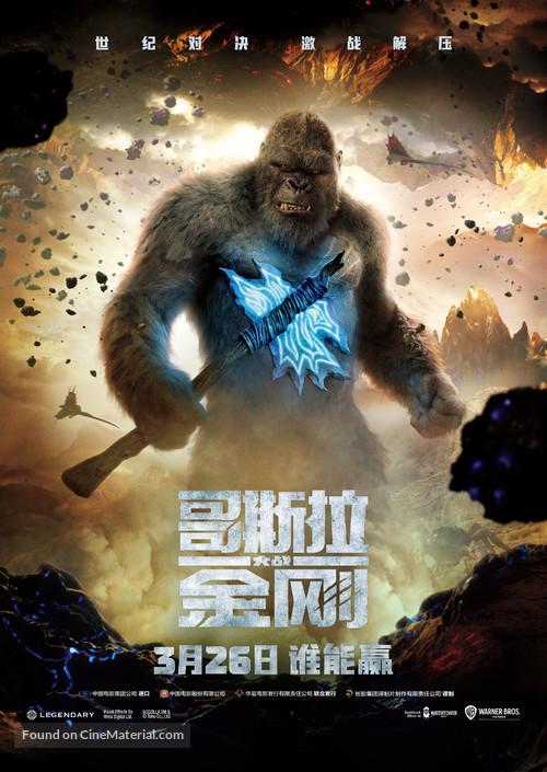 Godzilla vs. Kong - Chinese Movie Poster