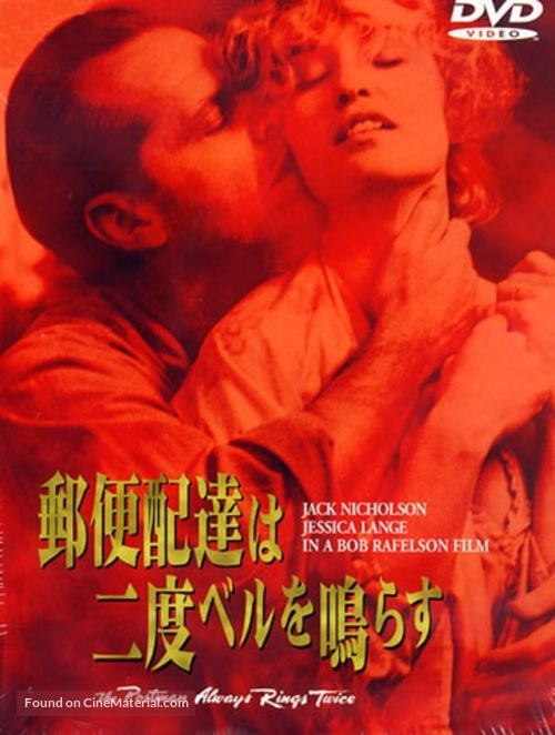 The Postman Always Rings Twice - Japanese DVD movie cover
