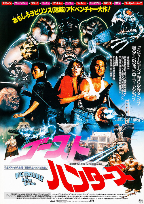Big Trouble In Little China - Japanese Movie Poster