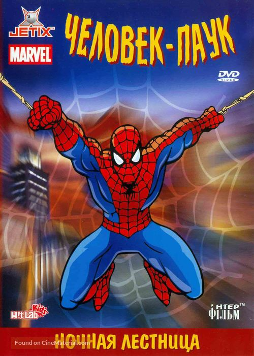 """Spider-Man"" - Ukrainian DVD movie cover"