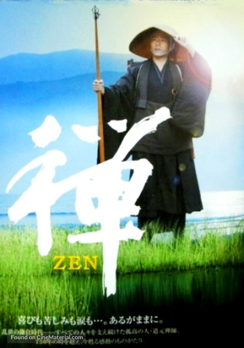 Zen - Japanese Movie Poster