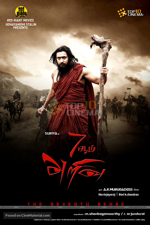 7 Aum Arivu - Indian Movie Poster