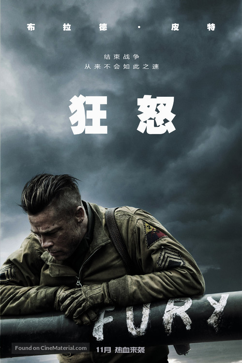 Fury - Chinese Movie Poster