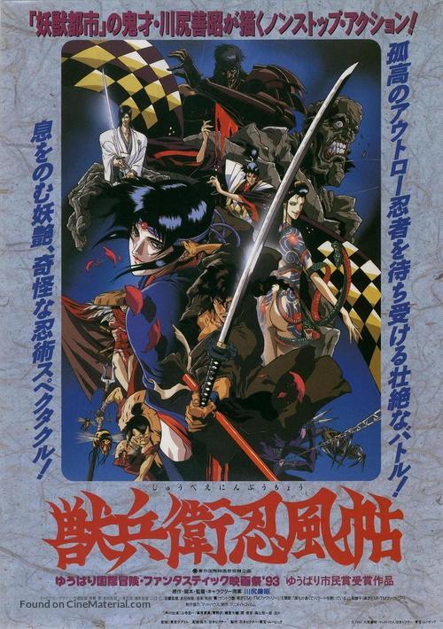 Ninja scroll movie poster