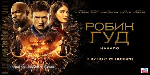 Robin Hood - Russian Movie Poster