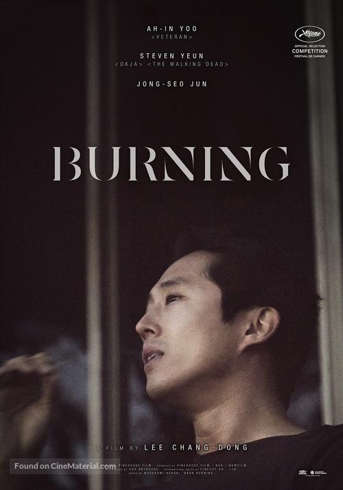 Barn Burning - South Korean Movie Poster