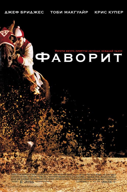 Seabiscuit - Russian Movie Poster
