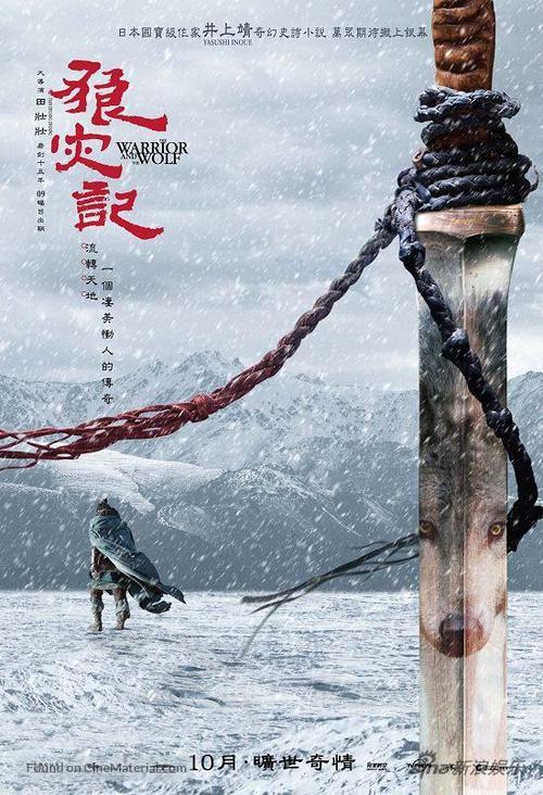 Lang zai ji - Chinese Movie Poster