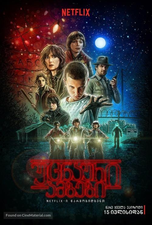 """Stranger Things"" - Georgian Movie Poster"