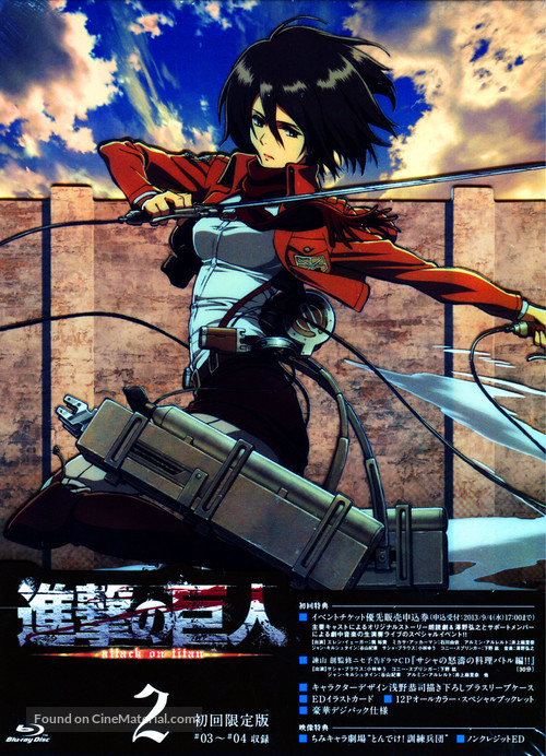 """Shingeki no Kyojin"" - Japanese Blu-Ray movie cover"