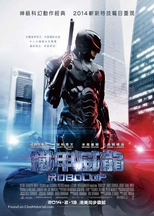 RoboCop - Hong Kong Movie Poster