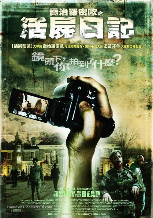 Diary of the Dead - Taiwanese Movie Poster