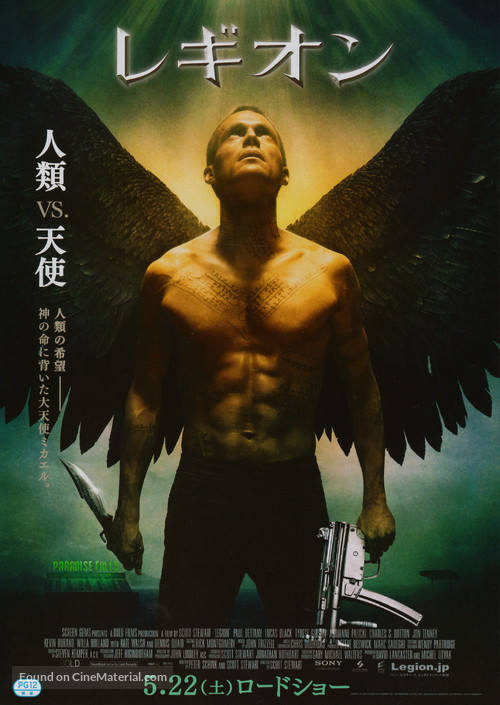 Legion - Japanese Movie Poster
