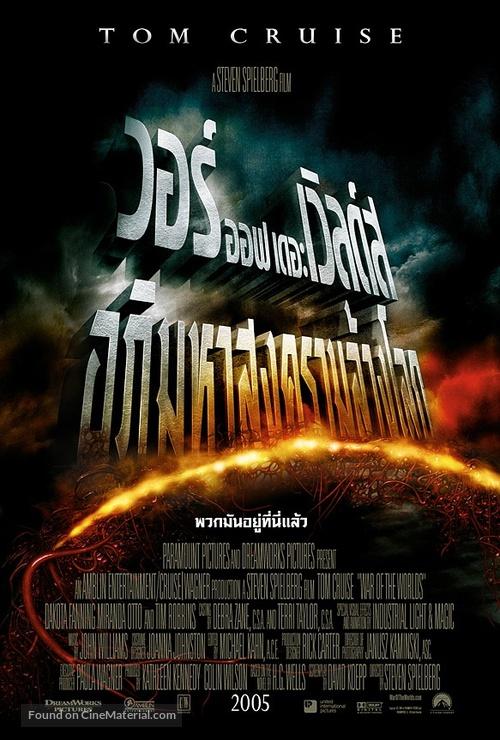 War of the Worlds - Thai Movie Poster