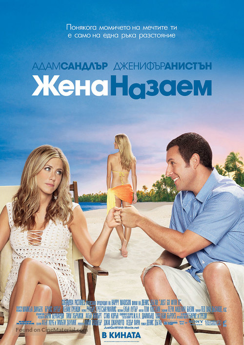 Just Go with It - Bulgarian Movie Poster