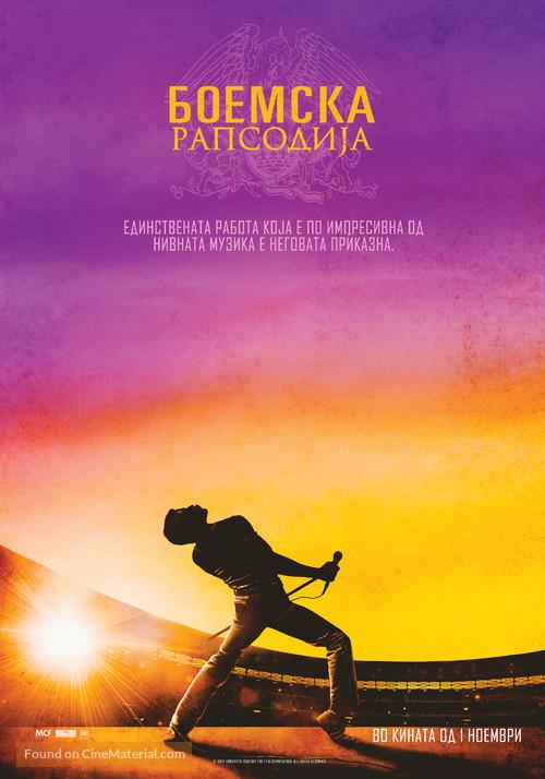 Bohemian Rhapsody - Macedonian Movie Poster