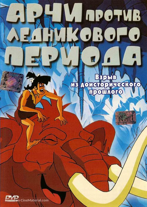 The Archies in Jugman - Russian Movie Cover
