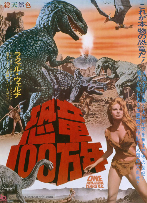 One Million Years B.C. - Japanese Movie Poster
