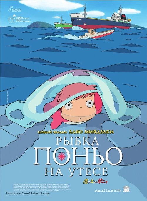 Gake no ue no Ponyo - Russian Movie Poster