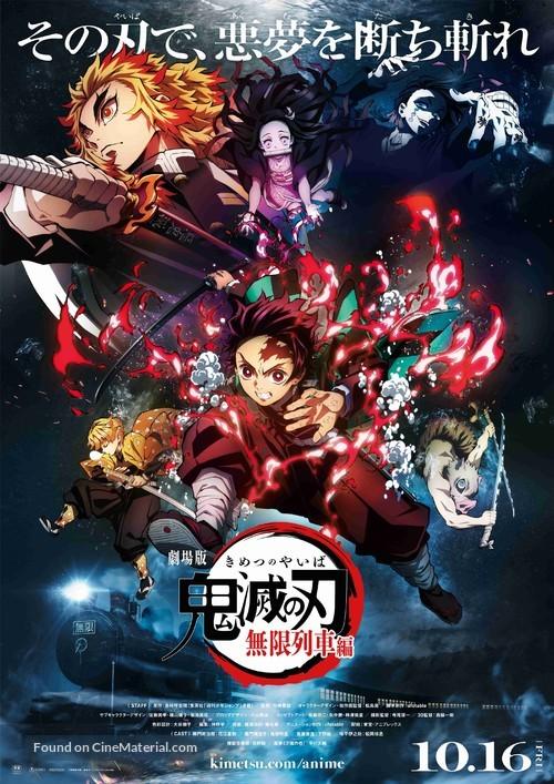 Kimetsu no Yaiba: Mugen Ressha-Hen - Japanese Movie Poster