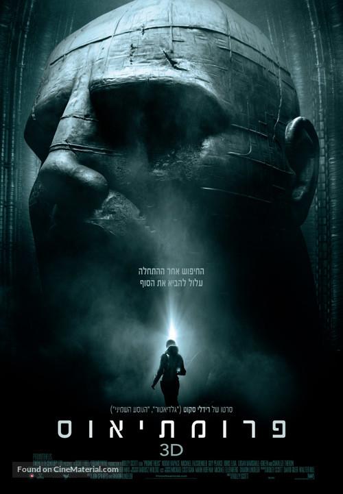 Prometheus - Israeli Movie Poster