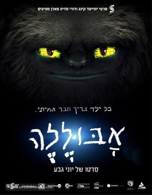 Abulele - Israeli Movie Poster